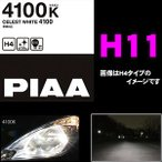 PIAA ヘッドライト用ハロゲンバルブ セレストホワイト H11 55W 理想の白さ!4100K! 品番:HX110