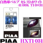 PIAA 白熱球バルブ セレストホワイト HXT1031 4100K/T10×31/1個入/車検対応/輸入車対応