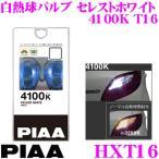 PIAA 白熱球バルブ セレストホワイト HXT16 4100K/T16/2個入/車検対応/輸入車対応
