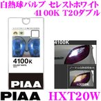 PIAA 白熱球バルブ セレストホワイト HXT20W 4100K/T20ダブル/2個入/車検対応/輸入車対応