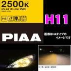 【在庫あり即納!!】PIAA ヘッド/フォグライト用ハロゲンバルブ ソーラーイエロー H11 55W 2500K 品番:HY110