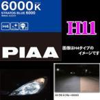 【在庫あり即納!!】PIAA ヘッドライト用ハロゲンバルブ ストラトス H11 55W 6000K 品番:HZ210