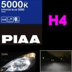 【在庫あり即納!!】PIAA ヘッドライト用ハロゲンバルブ ストラトス H4 60/55W 鮮烈な蒼く美しい光!5000K! 品番:HZ301