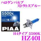 【在庫あり即納!!】PIAA ヘッドライト用ハロゲンバルブ ストラトスブルー 5500K H4 60/55W