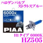 PIAA ヘッドライト用ハロゲンバルブ ストラトスブルー 6000K H1 55W