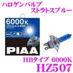 【在庫あり即納!!】PIAA ヘッドライト用ハロゲンバルブ ストラトスブルー 6000K HB 55W