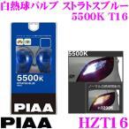 PIAA 白熱球バルブ ストラトスブルー HZT16 5500K/T16/2個入/車検対応