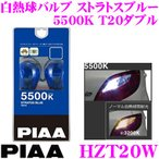 PIAA 白熱球バルブ ストラトスブルー HZT20W 5500K/T20ダブル/2個入/車検対応