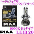 【在庫あり即納!!】PIAA ピア LEH120 ヘッド&フォグ用 LEDバルブ H4タイプ 6000K 安心の3年保証!車検対応品!!
