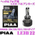 【在庫あり即納!!】PIAA ピア LEH122 ヘッド&フォグ用 LEDバルブ H8 / H9 / H11 / H16タイプ 6000K 安心の3年保証!車検対応品!!