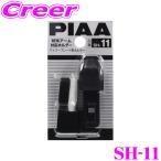 【在庫あり即納!!】PIAA SH-11 トヨタ系新形状ワイパーアーム対応 PIAA製ワイパーホルダー