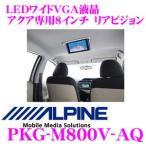 アルパイン PKG-M800V-AQ アクア専用天井取付型9型LED WVGA液晶リアビジョンH23/5〜現在/NHP10系対応