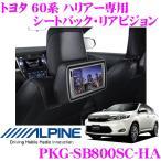 アルパイン PKG-SB800SC-HA 高画質WVGA LED液晶 8インチリアモニター