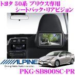 アルパイン PKG-SB800SC-PR 高画質WVGA LED液晶