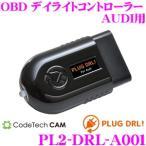【在庫あり即納!!】CODE TECH コードテック PL2-DRL-A001 PLUG DRL! OBD デイライトコントローラー