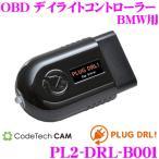 CODE TECH コードテック PL2-DRL-B001 PLUG DRL! OBD デイライトコントローラー