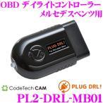 CODE TECH コードテック PL2-DRL-MB01 PLUG DRL! OBD デイライトコントローラー