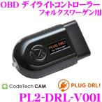 CODE TECH コードテック PL2-DRL-V001 PLUG DRL! OBD デイライトコントローラー