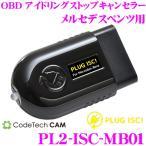 【在庫あり即納!!】CODE TECH コードテック PL2-ISC-MB01 PLUG ISC! OBD アイドリングストップキャンセラー