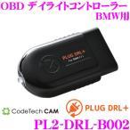 CODE TECH コードテック PL2-DRL-B002 PLUG DRL+ OBD デイライトコントローラー