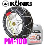 【在庫あり即納!!】コーニック P1マジック PM-100 超簡単30秒取付!金属亀甲型タイヤチェーン