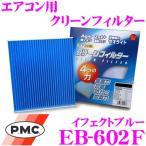PMC EB-602F エアコン用クリーンフィルター (イフェクトブルー)