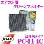 【在庫あり即納!!】PMC PC-114C エアコン用クリーンフィルター (活性炭タイプ)