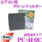 【在庫あり即納!!】PMC PC-410C エアコン用クリーンフィルター (活性炭タイプ)