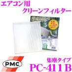 【在庫あり即納!!】PMC PC-411B エアコン用クリーンフィルター (集塵タイプ)