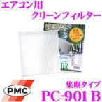 PMC PC-901B エアコン用クリーンフィルター (集塵タイプ)