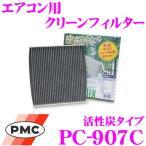 【在庫あり即納!!】PMC PC-907C エアコン用クリーンフィルター (活性炭タイプ)