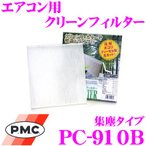 PMC PC-910B エアコン用クリーンフィルター (集塵タイプ)