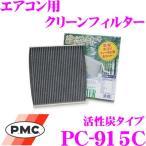 【在庫あり即納!!】PMC PC-915C エアコン用クリーンフィルター (活性炭タイプ)