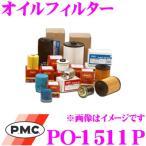 PMC パシフィック工業 PO-1511P オイルフィルター (オイルエレメント)