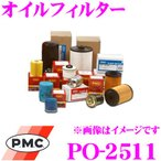 PMC パシフィック工業 PO-2511 オイルフィルター (オイルエレメント)