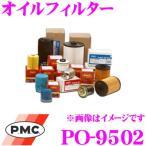 PMC パシフィック工業 PO-9502 オイルフィルター (オイルエレメント)