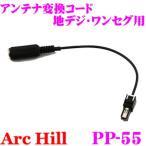ArcHill PP-55 地デジ用 アンテナ変換コード