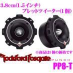 日本正規品 ロックフォード RockfordFosgate PUNCH PRO PP8-T 3.8cmブレットツイーター