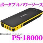 【在庫あり即納!!】HITACHI 日立オートパーツ&サービス PS-18000 ポータブルパワーソース