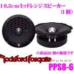 日本正規品 ロックフォード RockfordFosgate PUNCH PRO PPS8-6 16.5cmミッドレンジスピーカー