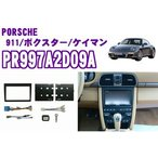 pb PR997A2D09A ポルシェ911(997)/ボクスター(987)/ケイマン オーディオ/ナビ取り付けキット