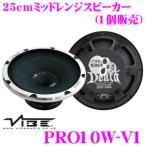 日本正規品 VIBE Audio ヴァイブオーディオ BLACK DEATH PRO10W-V1 25cmウーファースピーカー 単体(1個)販売