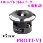 日本正規品 VIBE Audio ヴァイブオーディオ BLACK DEATH PRO4T-V1 10cmブレットツイーター 単体(1個)販売