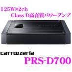 カロッツェリア PRS-D700 125W×2ch Class Dパワーアンプ