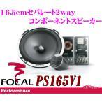 【在庫あり即納!!】フォーカル FOCAL PS165V1 16.5cmセパレート2wayスピーカー