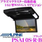 ALPINE プラズマクラスター技術搭載 10.1型WSVGA リアビジョン PSA10S-R-B カーテレビ・AVユニット