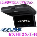 【在庫あり即納!!】アルパイン RXH12X-L-B 天井取付け型 12.8型 WXGA リアビジョン