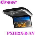 【在庫あり即納!!】アルパイン PXH12X-R-AV トヨタ 30系 アルファード/ヴェルファイア専用 プラズマクラスター技術搭載 12.8型 WXGA液晶リアビジョン