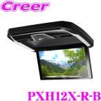 アルパイン PXH12X-R-B プラズマクラスター技術搭載 天井取付け 12.8型 WXGA液晶リアビジョン