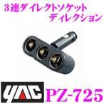 YAC ヤック PZ-725 3連ダイレクトソケット ディレクション